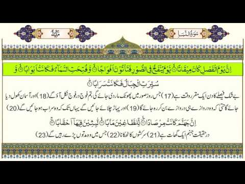 Surah An-Naba with Urdu translation