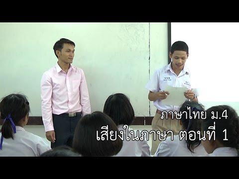 ภาษาไทย ม.4 เสียงในภาษา ตอนที่ 1 ครูปิยะฤกษ์ บุญโกศล