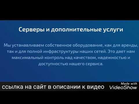 Аренда сервера в Европе и России - лучшее предложение в 2020 году