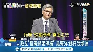 申論第一句全場呆住…台北市長候選人吳萼洋