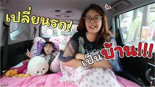 เปลี่ยนรถ ให้เป็นบ้าน!! เซอร์ไพรส์เฌอแตม | แม่ปูเป้ เฌอแตม Tam Story