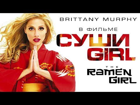 Суши Girl /The Ramen Girl/ Смотреть весь фильм