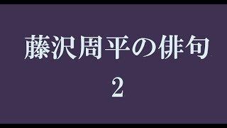藤沢周平の俳句。2