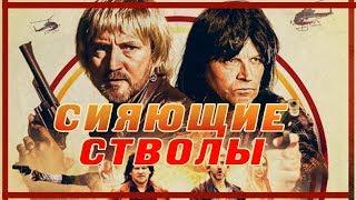 Сияющие стволы HD (2017) / The Blazing Cannons HD (комедия, боевик)