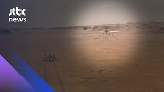 화성서 헬기가 날다…NASA, 지구 밖 행성 첫 '동력비행' / JTBC 아침&
