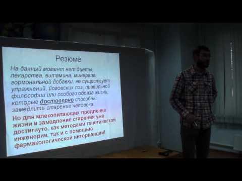 Борис Фенюк. Лекарства против старения: мифы и реальность