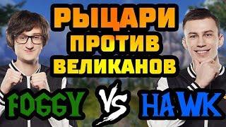 Foggy (NE) vs HawK (HUM). Могучие рыцари. Cast #27 [Warcraft 3]