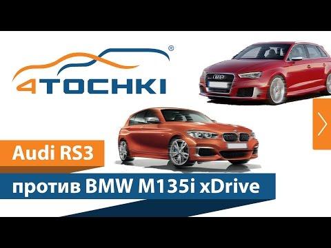 Audi RS3 против BMW M135i xDrive