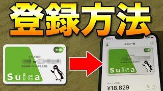 【VTuber】モバイルSuicaを登録してJREポイントをもらって得する方法