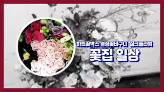 하트꽃박스 ㆍ실크플라워 ㆍ영정꽃바구니 ㆍ못다한 효