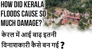 केरल में बाढ़ क्यों आयी? Why Floods came & why it affected Kerala so much? Current Affairs 2019