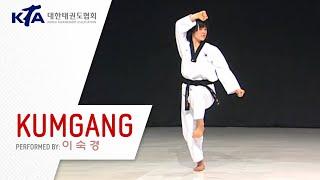 Kumgang Poomsae (Lee Suk-kyung, KTA Korea Taekwondo Association)