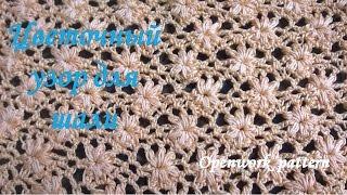 Цветочный узор для шали крючком/openwork pattern/pintura al óleo patrón