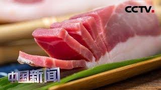 [中国新闻] 新闻观察:多措并举保供应稳肉价 疫情与周期性因素叠加助推猪价上涨 | CCTV中文国际