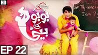 Bubu Ki Beti Episode 22 Full HD - Aplus ᴴᴰ - Top Pakistani Dramas