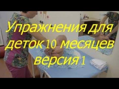 Упражнения для деток 10 месяцев версия 1 I Мамули и детки