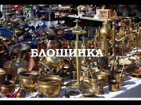Блошиный Рынок Тверь
