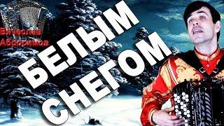БЕЛЫМ СНЕГОМ под баян - поет Вячеслав Абросимов