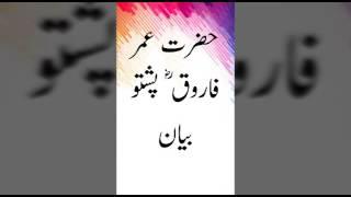hazrat umar / pashto bayan/ molana tariq sahab hazrat umar farooq  rz