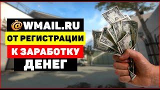 Wmmail.ru от регистрации к заработку денег