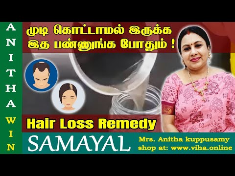 Beauty TipsOil for Hair lossRemedy For Hair LossBy Anitha Pushpavanam Kuppusamy Kitchen  YouTube