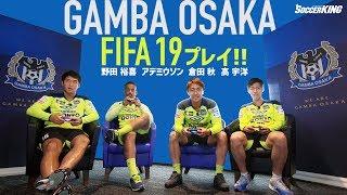 ガンバ大阪の選手が自身を操り『FIFA19』でガチンコ対決!