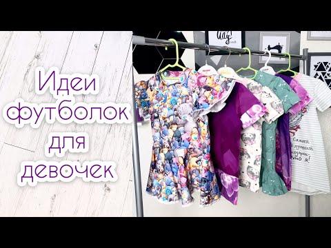 Идеи футболок для девочек  TIM_hm 
