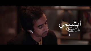 فهد بن فصلا - ابتسم لي (فيديو كليب حصري) | 2019