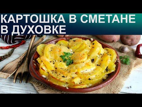 КАК ПРИГОТОВИТЬ КАРТОШКУ В СМЕТАНЕ? Запеченная картошка в сметане в духовке / Вкусный картофель