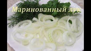 Маринованный лук к шашлыку рецепт с фото.