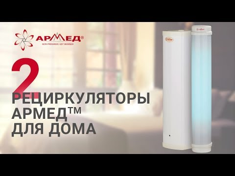 Рециркуляторы Армед для дома ч.2