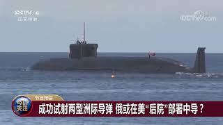 [今日关注]20190827 预告片  CCTV中文国际
