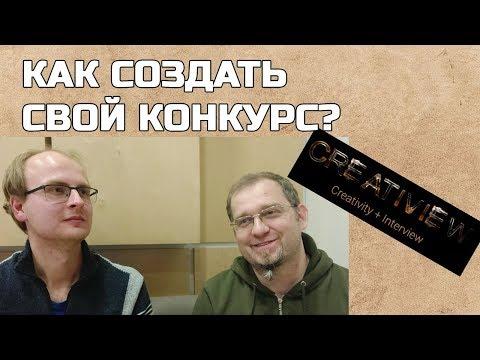 Как создать свой литературный конкурс: Алексей Горшков - #CreatiView