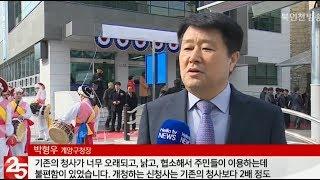 계산3동 주민센터 신청사 준공식 열려_[2019.01.31 CJ헬로]썸네일