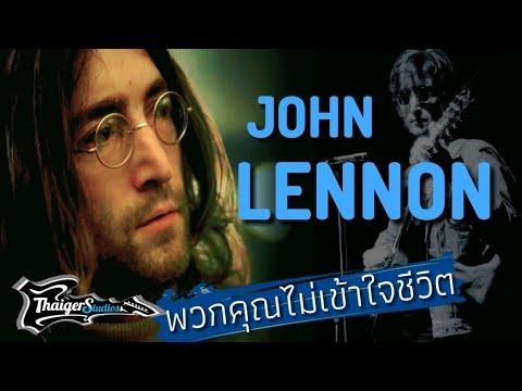 ประวัติ John Lennon : พวกคุณไม่เข้าใจชีวิต | Rock hero - EP.2 | Thaigers Studios