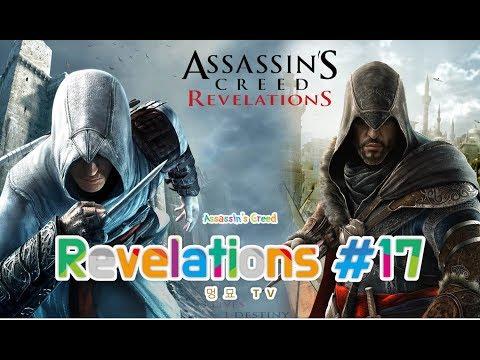 멍묘TV] Assassin's Creed Revelations #17