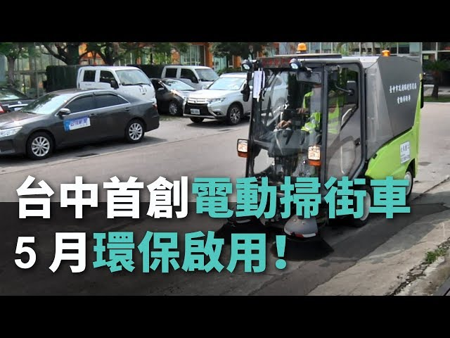 台中首創電動掃街車 5月環保啟用!【央廣新聞】