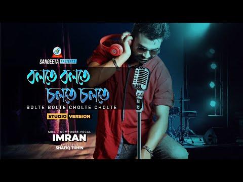 Bolte Bolte Cholte Cholte  (বলতে বলতে চলতে চলতে) - Imran - Full Music Video
