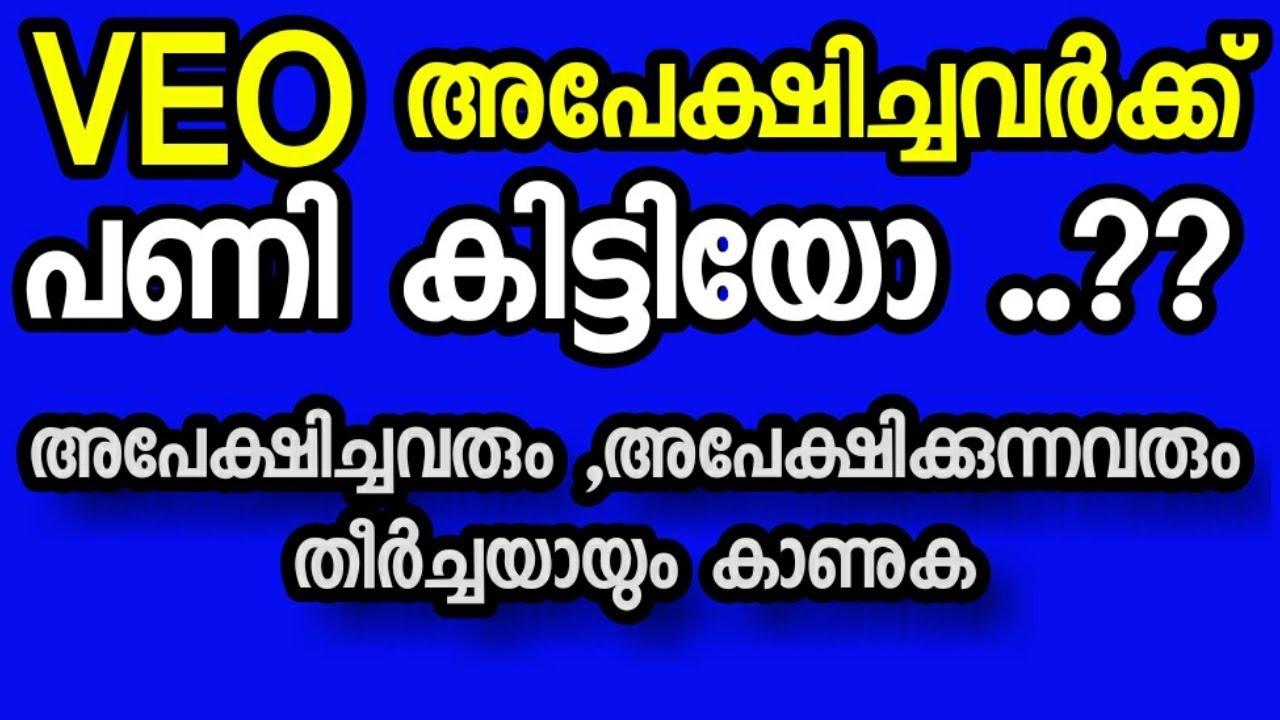 VEO Notification  Previous Question  Kerala psc village Extension officer   KERALA PSC