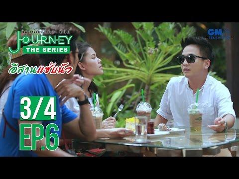 Journey The Series   ตอน อีสานแซ่บนัว   EP.6   ขอนแก่น  [3/4]
