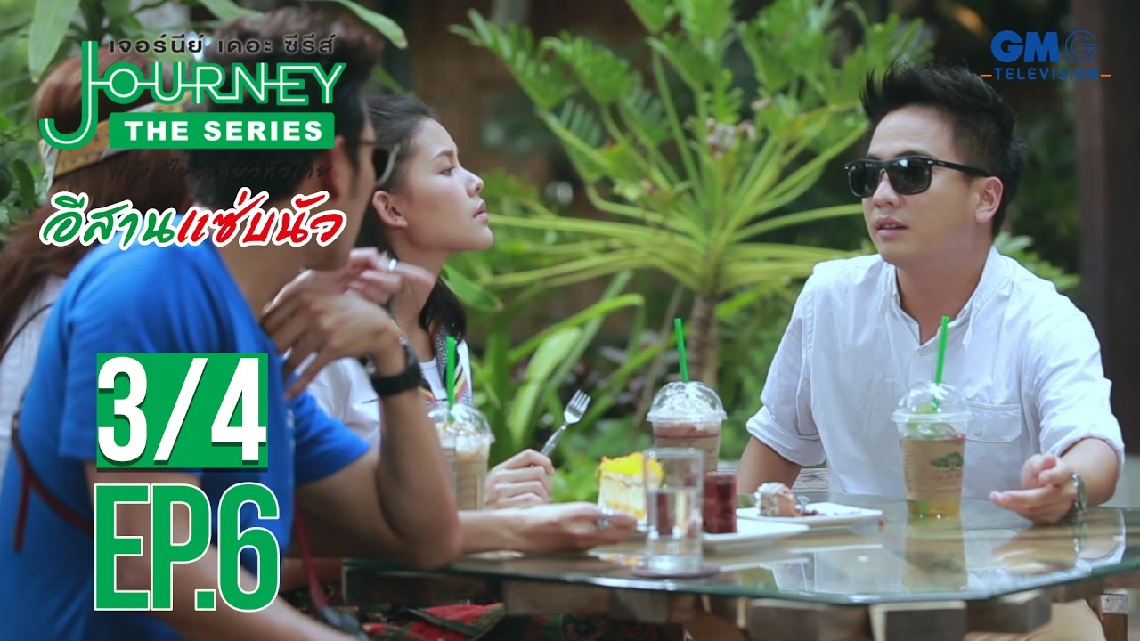 Journey The Series | ตอน อีสานแซ่บนัว | EP.6 | ขอนแก่น  [3/4]