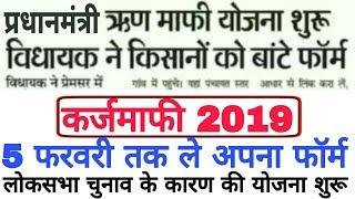 प्रधानमंत्री किसान कर्जमाफी योजना 2018-19,आज की ताजा खबर,किसानों की कर्जमाफी प्रक्रिया शुरू