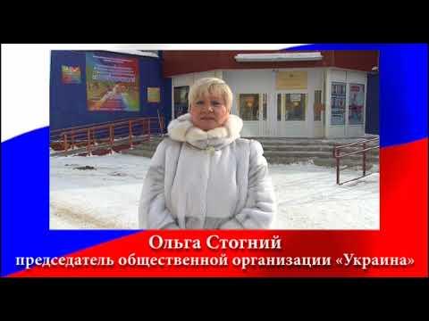 Ольга Стогний - председатель общественной организации