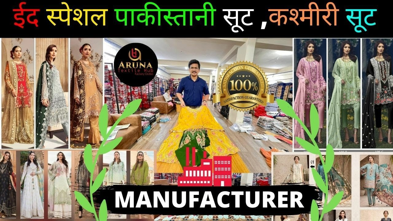 Pakistani Suits Material Manufacturer and Wholesaler | Eid Special |Aruna Textile Hub surat