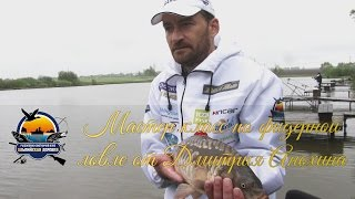 Мастер-класс по фидерной ловле  от Дмитрия Анохина