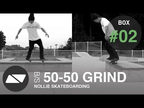 B/S 50-50 GRIND [スケボー BOX HOWTO #2.0](修正)