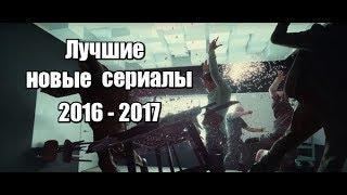 Лучшие новые сериалы 2016 - 2017  Подборка интересных сериаов #1