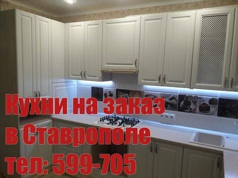 Кухни на заказ в Ставрополе 599-705