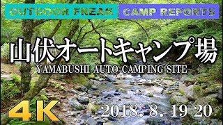夏涼しい道志渓谷 山伏オートキャンプ場 CAMP REPORT 山梨県