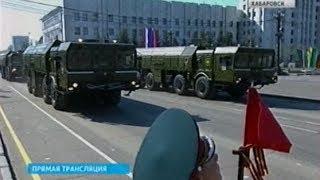 Вести-Хабаровск. Парад Победы